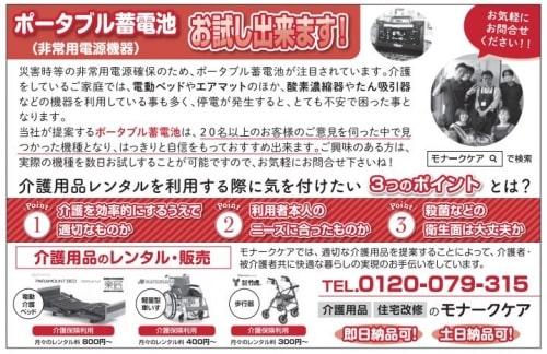 習志野市社会福祉協議会の広報誌「ふくし」No.163